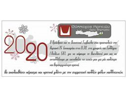 Ο Σύλλογος Κρητών Αγίου Δημητρίου Αττικής κόβει την Πρωτοχρονιάτικη Πίτα του και σας καλεί όλους να