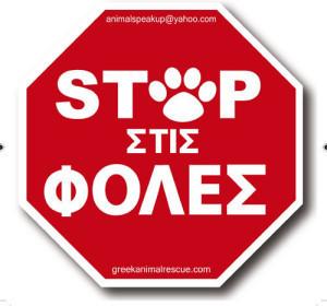 stop-foles-300x280