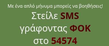 pentapsifio filozwikos kalamatas sms
