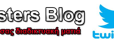 Το Posters Blog στο Twitter!