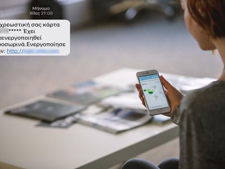 Νέα απάτη μέσω sms | Πως σου κλέβουνε τα χρήματα από την τράπεζα απλά με ένα μήνυμα!