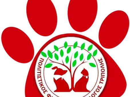 Πολιτιστικός Φιλοζωικός Σύλλογος Τρίπολης «Ποιές είναι οι ενέργειες του Δήμου Τρίπολης για την διαχε