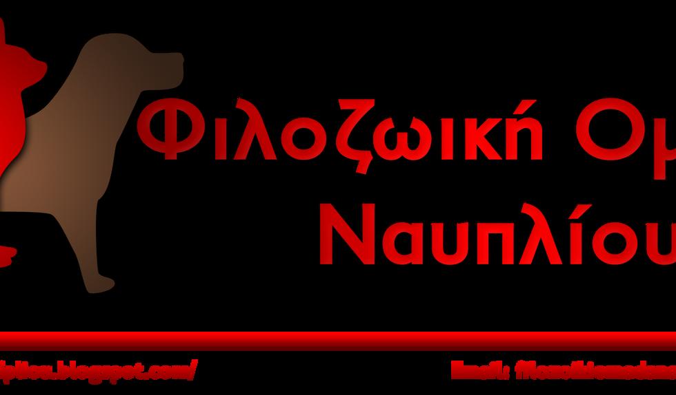 Ανοιχτή επιστολή της Φιλοζωικής Ομάδας Ναυπλίου προς τον Δήμο Ναυπλιέων αναφορικά με τα καταφύγια
