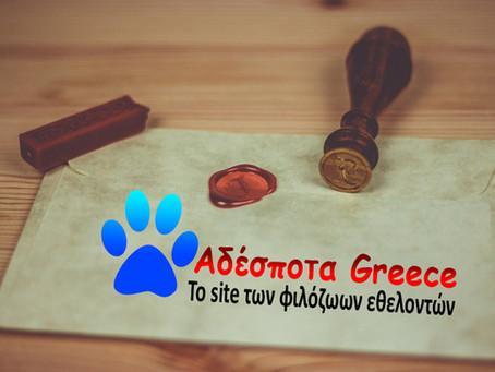 Η επιστολή κάτοικου Καλαμάτας στην ΑδέσποταGreece για τους κτηνιάτρους στην Μεσσηνία