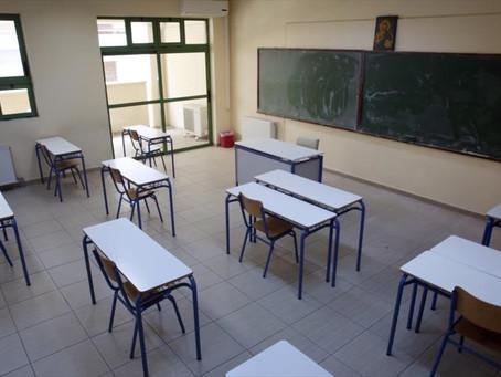 Σκέψεις ενός εκπαιδευτικού για τις «κάμερες στα σχολεία»