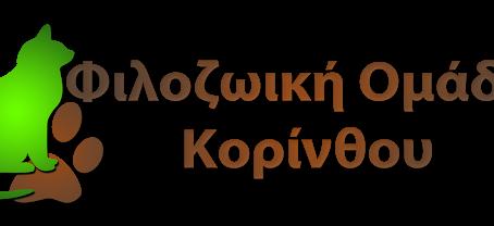 Φιλοζωική Ομάδα Κορίνθου: Αποτρόπαια και εγκληματική η πράξη της φόλας!
