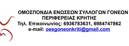 Ομοσπονδία Ενώσεων Συλλόγων Γονέων Περιφέρειας Κρήτης: Υπόμνημα προς τη Διεύθυνση Περιφερειακής Εκπα