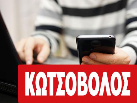 Νέα ηλεκτρονική απάτη με δωροεπιταγές του Κωτσόβολου | Προσοχή στους καταναλωτές μην απαντάτε στα αν