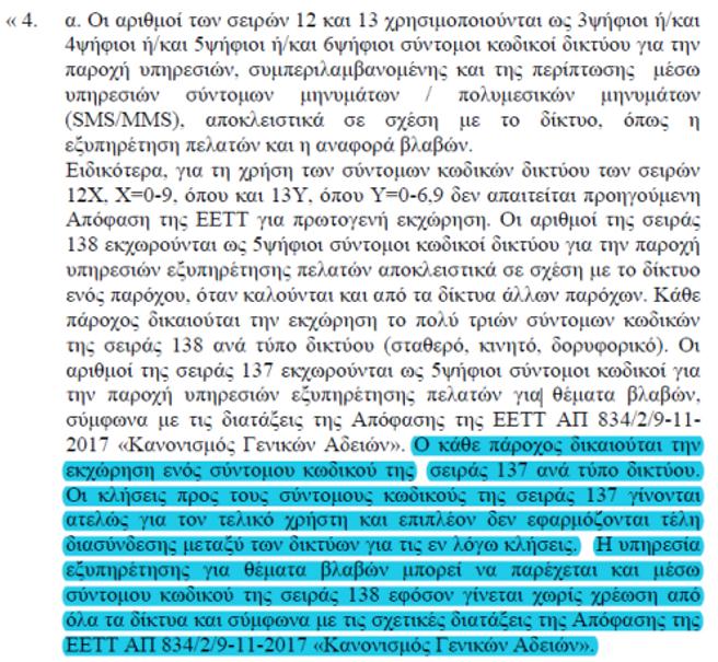 apofasieettselida8paragrafos4a