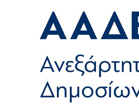 ΑΑΔΕ: Ηλεκτρονική διασταύρωση στοιχείων για τον εντοπισμό των ανασφάλιστων οχημάτων