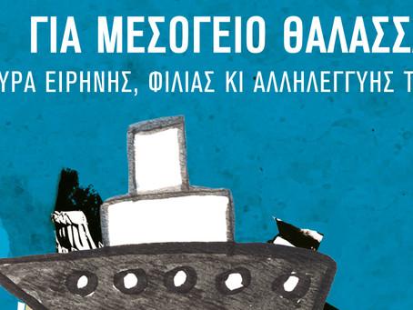 «Για Μεσόγειο θάλασσα γέφυρα ειρήνης, φιλίας, αλληλεγγύης των λαών. Ένωσε κι εσύ τη φωνή σου στην πά