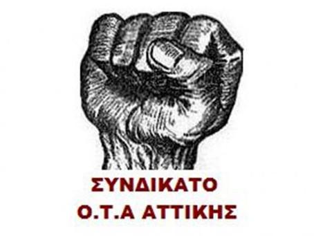 Συνδικάτο ΟΤΑ Αττικής: Απαράδεκτη και καταδικαστέα η επίθεση δημοτικού αστυνόμου σε ηλικιωμένο