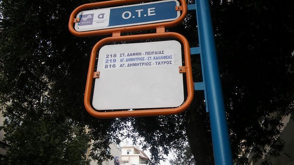 οτε-3