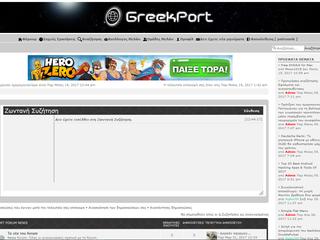 greekport.gr