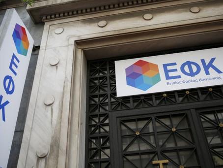 ΕΦΚΑ: Ξεκινά άμεσα η διαγραφή παλαιών οφειλών