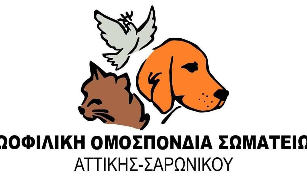 Στήριγμα στον Στέλιο Κυριακού από την Ζωοφιλική Ομοσπονδία Σωματείων Αττικής - Σαρωνικού