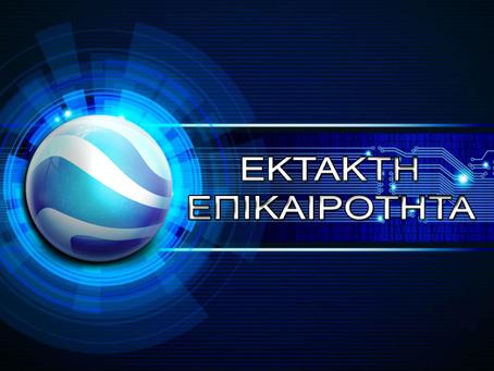 Έκτακτο: Πρώτο επιβεβαιωμένο κρούσμα του κορωνοϊού στην Ελλάδα