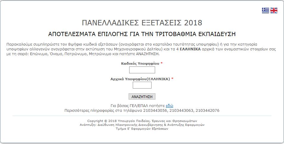 apotelesmata panelliniwn 2018