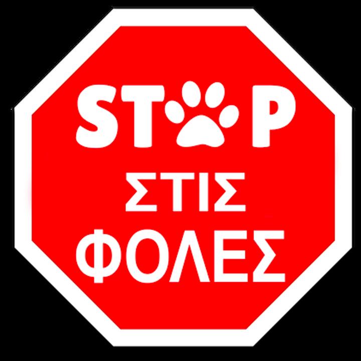 stopstisfoles