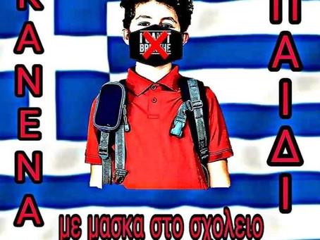 Στον εισαγγελέα ο φάκελος για την ομάδα στο Facebook: «Κανένα παιδί με μάσκα στο σχολείο»