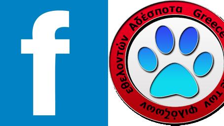 Ομάδα στο facebook προβάλει «φιλόζωους» υποψήφιους μέχρι και από κόμματα που έχουν καταψηφίσει το άρ