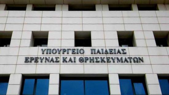 Άγνωστος απείλησε τηλεφωνικά για βόμβα στο Υπουργείο Παιδείας