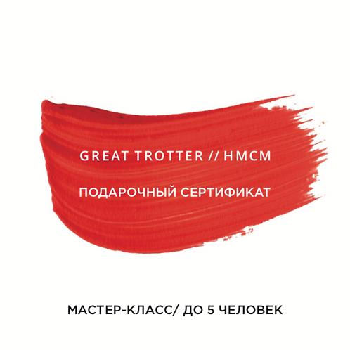 ПОДАРОЧНЫЙ СЕРТИФИКАТ/ МАСТЕР-КЛАСС