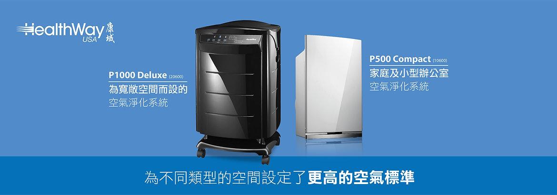 P500 & 1000 Banner (中文).jpg