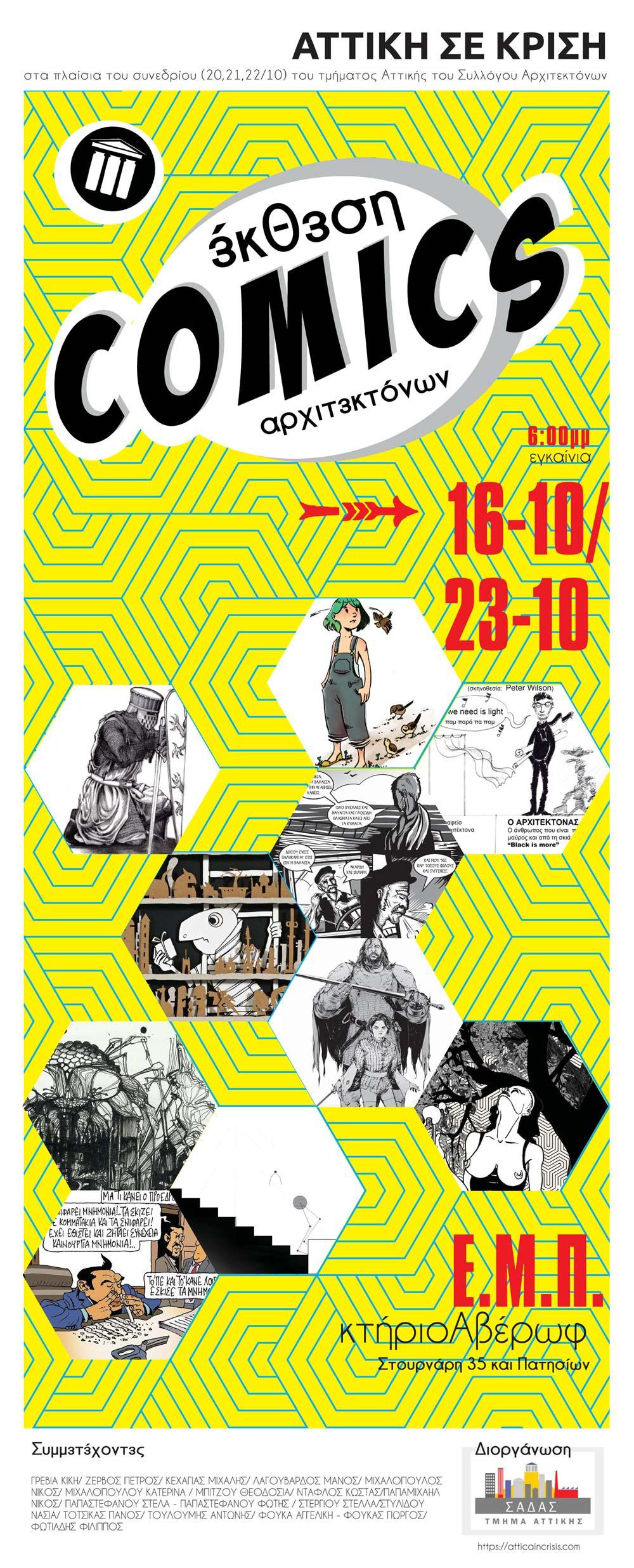 Αrchitecture comics exhibition opens in Athens