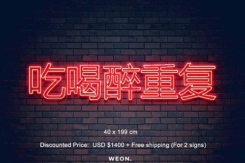 Custom Neon Sign ( G )