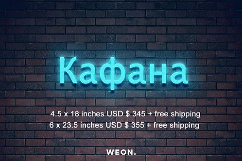 Custom Neon Sign ( Vladica Zdravkovic )