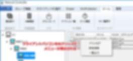 nwctrl3クライアント右クリック_管理メニュー.jpg