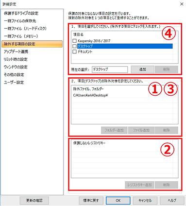 環境復元ソフト「HD革命/WinProtector」「除外する項目」設定画面