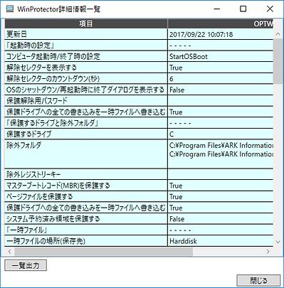 環境復元ソフト「HD革命/WinProtector」Netowork ControllerクライアントPC操作のWinProtectorの設定詳細