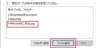 環境復元ソフト「HD革命/WinProtector」「除外する項目」ファイル単位で除外