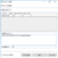 環境復元ソフト「HD革命/WinProtector」Netowork ControllerクライアントPCメッセージ送信