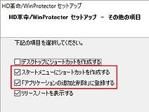 環境復元ソフト「HD革命/WinProtector」インストール時オプション