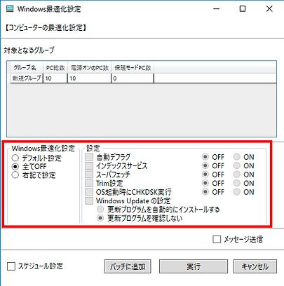 環境復元ソフト「HD革命/WinProtector」Netowork ControllerクライアントPCの最適化
