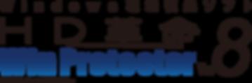 環境復元ソフト「HD革命/WinProtector Ver.8」ロゴ