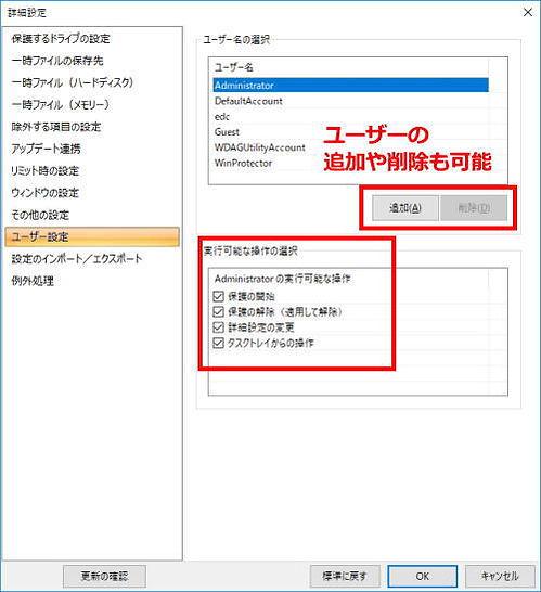 v8ユーザー設定.jpg