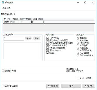 環境復元ソフト「HD革命/WinProtector」Netowork ControllerクライアントPC操作 履歴抹消