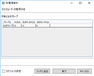 環境復元ソフト「HD革命/WinProtector」Netowork ControllerクライアントPC電源操作