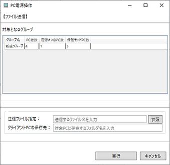 NWCファイル送信.png