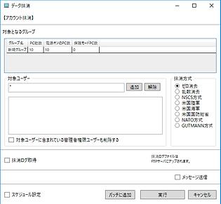 環境復元ソフト「HD革命/WinProtector」Netowork ControllerクライアントPC操作 アカウント抹消
