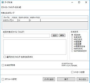 環境復元ソフト「HD革命/WinProtector」Netowork ControllerクライアントPC操作 ファイル抹消