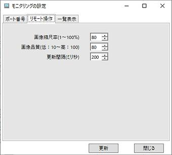 NWC設定-操作.png