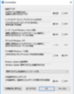環境復元ソフト「HD革命/WinProtector」「ComfortDisk」設定画面