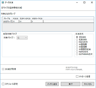 環境復元ソフト「HD革命/WinProtector」Netowork ControllerクライアントPC操作 空き領域抹消