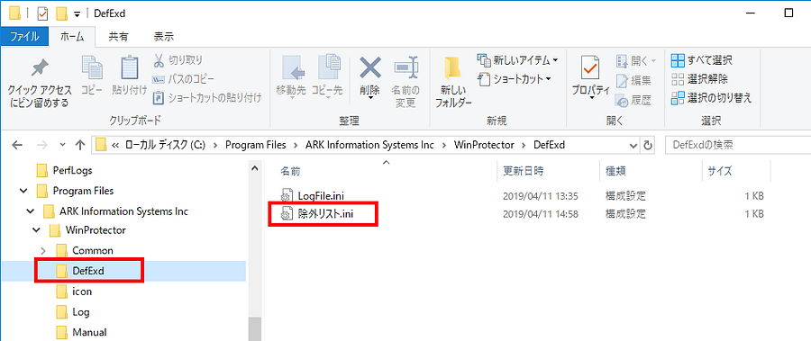 標準の除外を設定(iniファイル).png