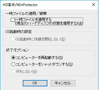 環境復元ソフト「HD革命/WinProtector」「終了ダイアログ」